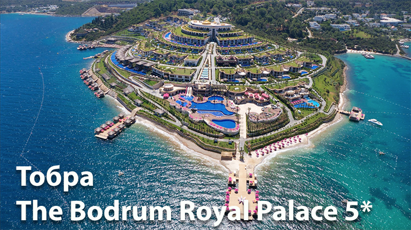 grandtour-the-bodrum-royal-palace.jpg
